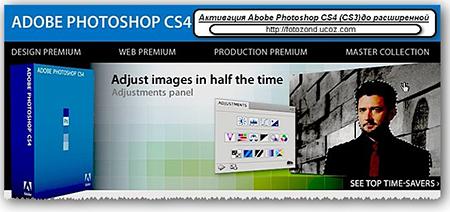 Скачать Фотошоп Cs4 Для Андроид