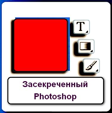 Засекреченный Photoshop <br /> http://fotozond.ucoz.com