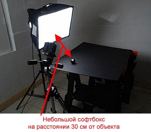 Небольшой софтбокс на расстоянии 30 см от объекта съёмки
