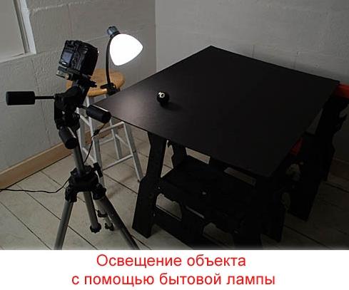 Освещение <p> объекта с помощью бытовой лампы
